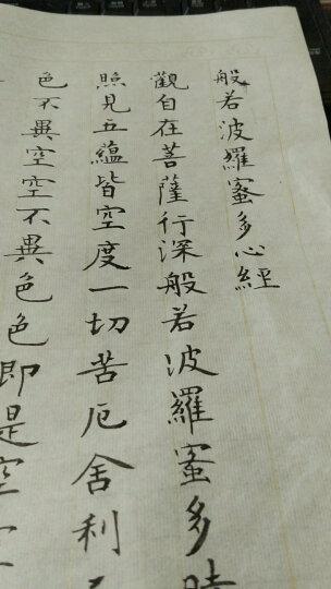 素手抄经:灵飞经(小楷 套装共10张 附送日本注水抄经笔1支) 晒单图