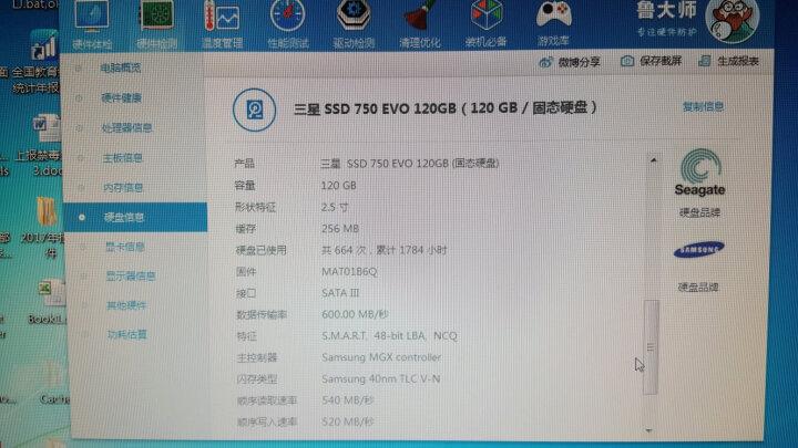 闪迪(SanDisk) 加强版120G/240G SATA3台式机笔记本SSD固态硬盘 SDSSDA-480G-Z26 晒单图