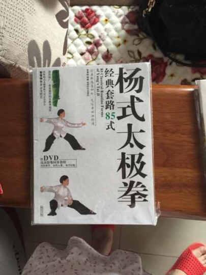 正版太极拳教学光盘 杨氏太极基础24式拳(书+DVD)24式黎慧琳 晒单图