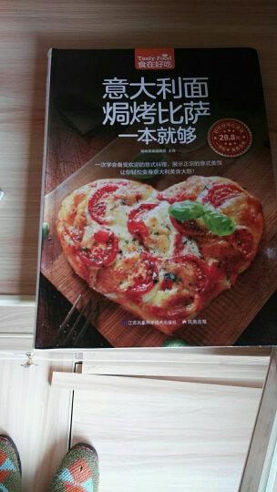 包邮 意大利面焗烤比萨一本就够(超值版)/食在好吃 意大利面书籍披萨食谱生活美食 披萨制作 晒单图