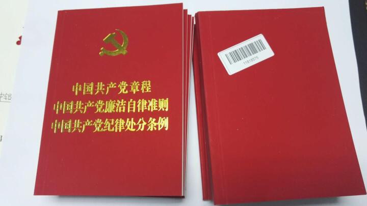中国共产党章程 中国共产党廉洁自律准则 中国共产党纪律处分条例(64开红皮烫金版) 晒单图