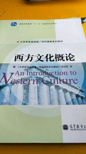 西方文化概论 晒单图