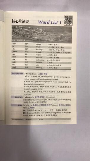 新东方 TOEFL iBT语法精要 晒单图