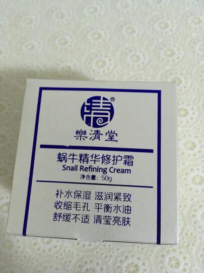 乐清堂 台湾 蜗牛霜 补水保湿面霜护肤乳50g   滋养肌肤 护肤品 晒单图