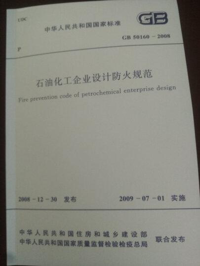 现货【2019年新修订版】GB 50160-2008 石油化工企业设计防火标准规范(2018年版) 晒单图