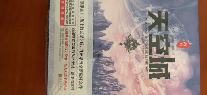 九州 天空城 晒单图