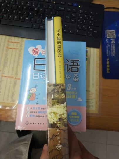 大家的日本旅游口袋书:图解旅游日语口语入门(白金版) 晒单图