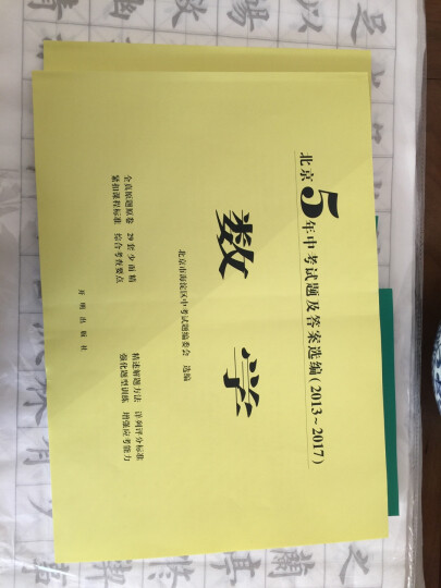 免邮2018版北京5年中考试题及答案选编 数学 2013-2017 全真原题原卷29套 晒单图
