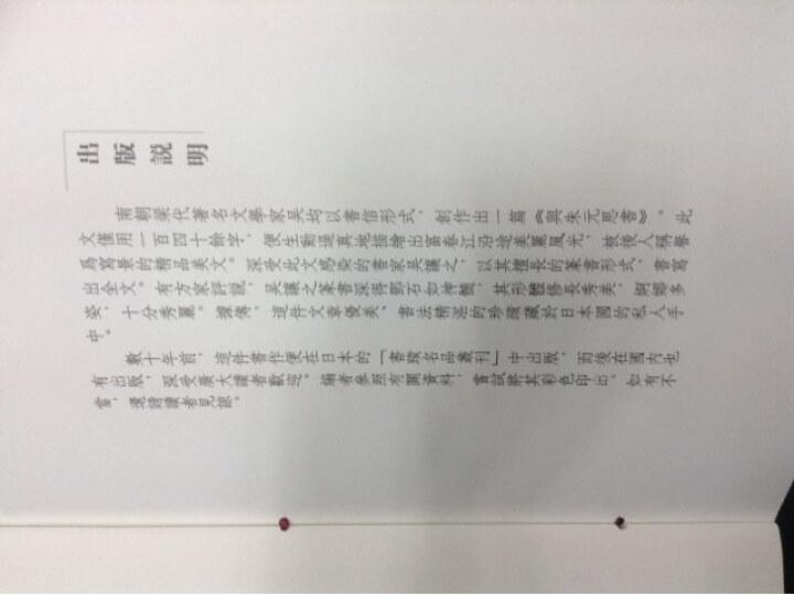 老碑帖系列:吴让之篆书吴均帖 晒单图