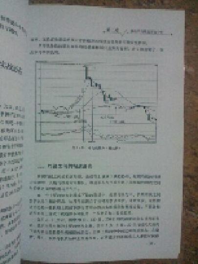 移动平均线技术:揭示期货、股票、外汇市场中形与势的核心秘密 晒单图