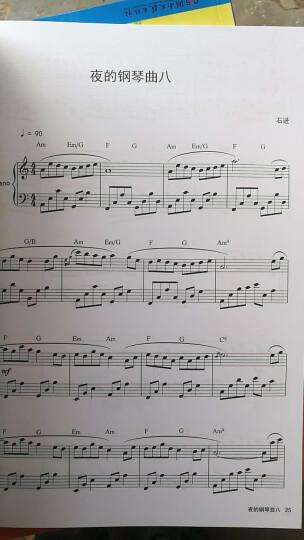 夜的钢琴曲钢琴谱石进原创作品31首Demo集书籍教材 晒单图