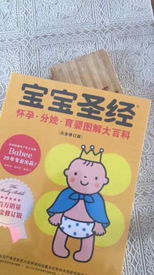 宝宝圣经:怀孕 分娩 育婴图解大百科(白金修订版) 晒单图