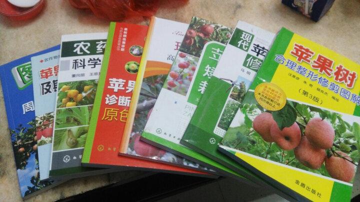 果树病虫害诊断与防治原色图鉴丛书:苹果病虫害诊断与防治原色图鉴 晒单图