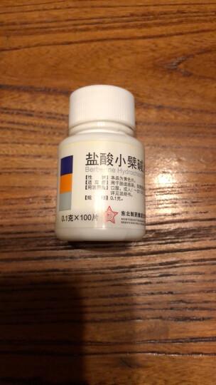 东北制药 盐酸小檗碱片 0.1g*100片 肠道感染胃肠炎 晒单图