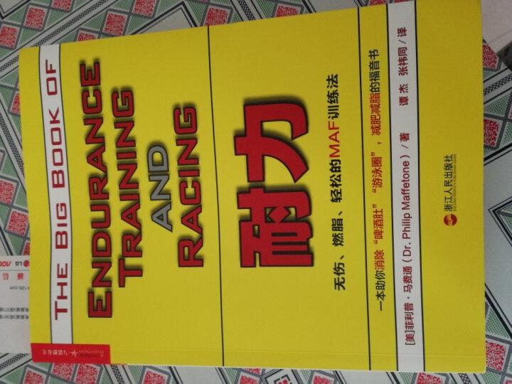 耐力:无伤、燃脂、轻松的MAF训练法 一本助你消除啤酒肚、游泳圈,减肥减脂的福音书 晒单图