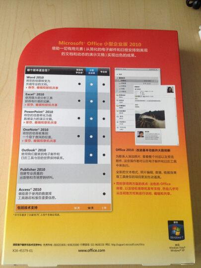 微软 Microsoft 办公软件 office2010小型企业版 原装正版 版权解决无忧! 中文小型企业版 彩包FPP 晒单图