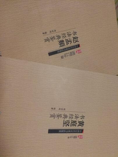 赵孟頫书法经典鉴赏 晒单图