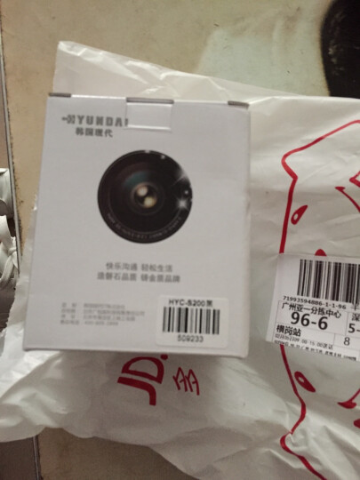现代(HYUNDAI)摄像头电脑台式机免驱网络高清内置麦克风 HYC-S200 黑色 晒单图