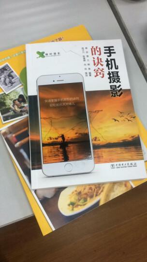 包邮 手机摄影的诀窍 手机拍照摄影技巧大全 iphone摄影教程书籍 摄影构图入门  晒单图