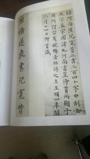 中国碑帖经典:褚遂良倪宽赞 晒单图