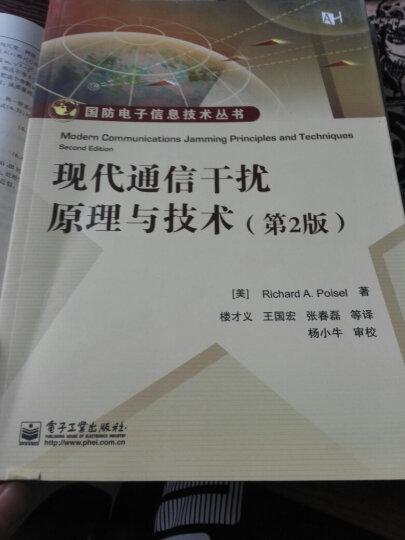 现代通信干扰原理与技术(第2版) 晒单图