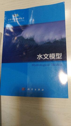 水科学数学模型丛书:水文模型 晒单图
