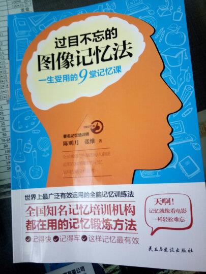 最强大脑思维导图记忆宫殿过目不忘的图像记忆法超级记忆力共3册逻辑思维记忆训练大脑训练 晒单图