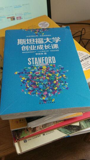 斯坦福大学创业成长课 晒单图