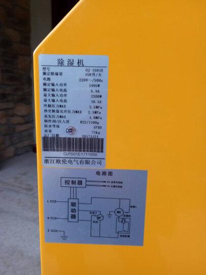欧井 (Eurgeen)OJ-1501E工业除湿机/抽湿机  适用270平 别墅地下室仓库车间除湿器 晒单图
