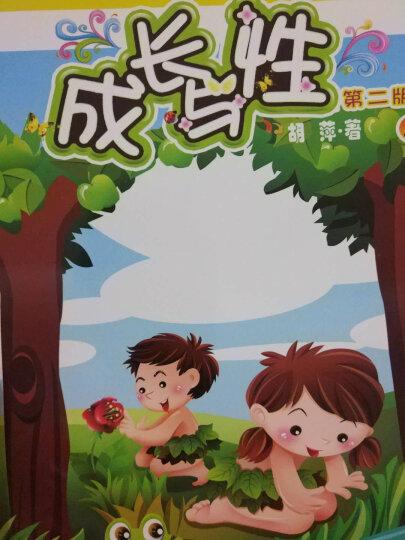 成长与性 新版2册胡萍 6-14岁彩图少儿童性教育绘本幼儿青少年青春期男孩女孩成长绘本 晒单图