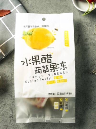 水果醋果冻 综合椰果魔芋布丁零食275g 苹果 百香果 水蜜桃 蜂蜜柠檬 蔓越莓 梅子 蜂蜜柠檬醋蒟蒻果冻 晒单图
