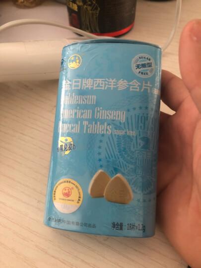 金日 西洋参含片(无糖型)1.2g/片*18片 缓解体力疲劳、增强免疫力 铁盒便携装 晒单图