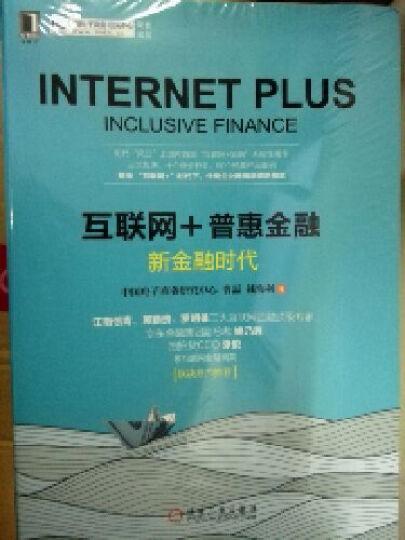 互联网+普惠金融:新金融时代 晒单图