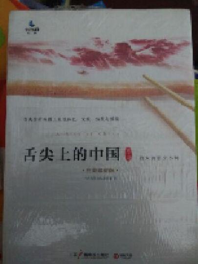 舌尖上的中国·完美珍藏版(套装2册) 晒单图