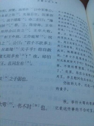 春秋左传今注今译(套装3册) 晒单图