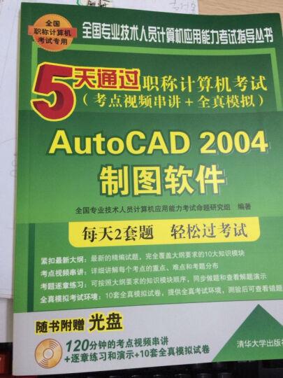 5天通过职称计算机考试(考点视频串讲+全真模拟):AutoCAD 2004制图软件(附CD-ROM光盘1张) 晒单图