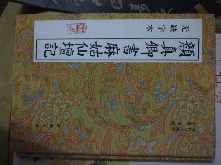 历史书法精华:颜真卿书麻姑仙坛记(无缺字本) 晒单图