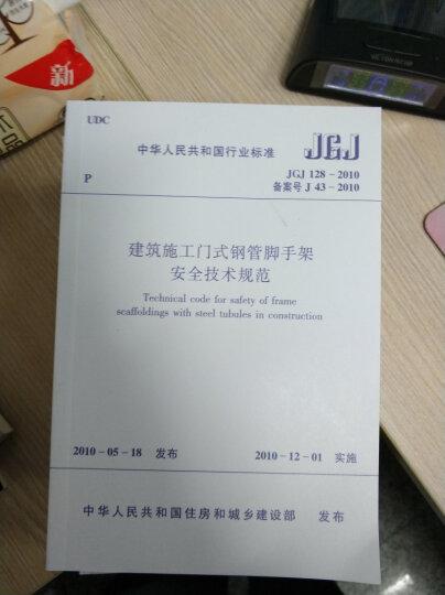 中华人民共和国行业标准(JGJ 128-2010备案号J 43-2010):建筑施工门式钢管脚手架安全技术规范 晒单图