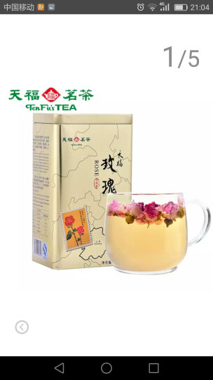 天福茗茶 玫瑰花茶 花草茶茶叶 重瓣玫瑰花蕾干 100克罐装 晒单图