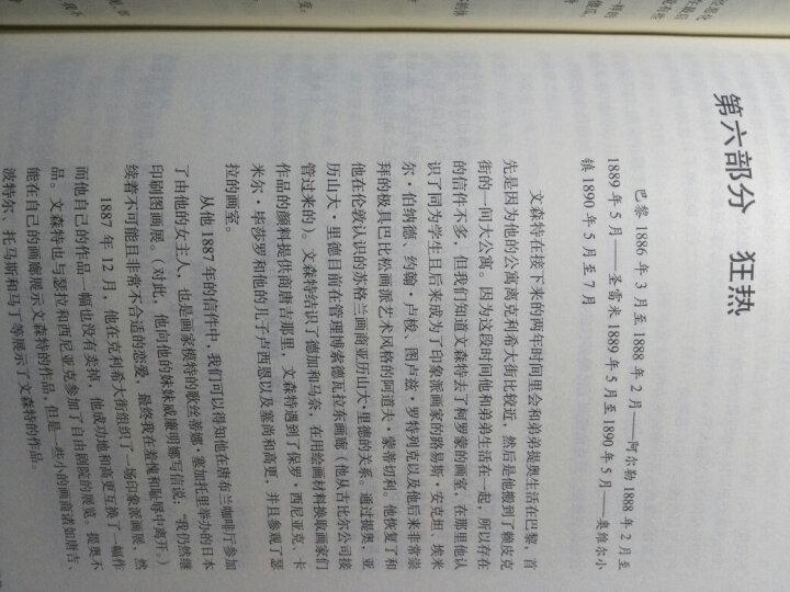德兰修女传:在爱中行走(一世珍藏名人名传精品典藏) 晒单图