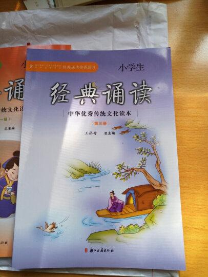 中华优秀传统文化读本 小学生经典诵读(第3册) 晒单图