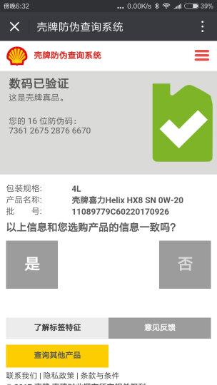 壳牌 (Shell) 灰喜力全合成机油 Helix HX8 5W-40 SN级 1L  晒单图