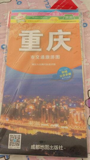 新版重庆市交通旅游图 晒单图