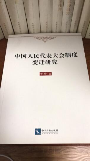 中国人民代表大会制度变迁研究 晒单图