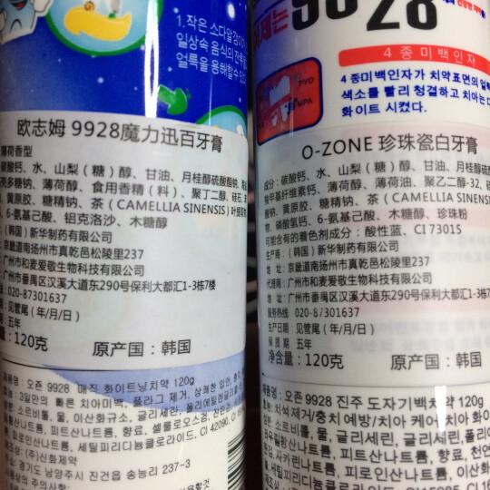 欧志姆(O-ZONE) 韩国原装进口 9928珍珠瓷白牙膏2支+魔力迅白牙膏2支套装 快速美白 晒单图