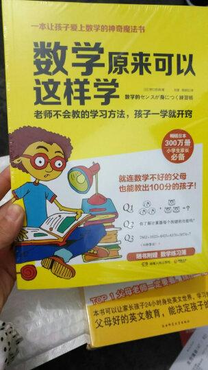 亲子套装包邮  我的第一本亲子英文书+数学原来可以这样学  家长和孩子互动 晒单图