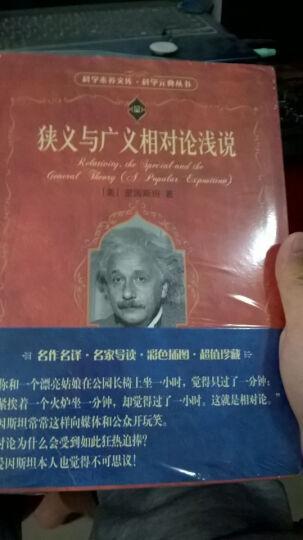 科学素养文库·科学元典丛书:狭义与广义相对论浅说 晒单图