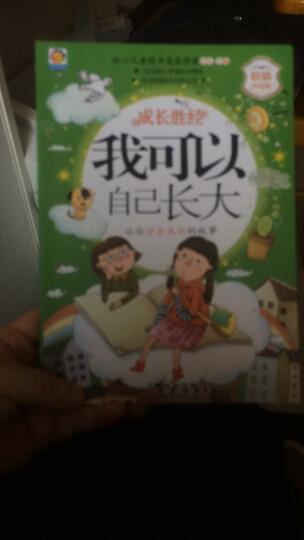 冰心儿童书籍全4册图书小学生3-6年级课外书少儿励志读物11-14岁文学课外图书读物 晒单图