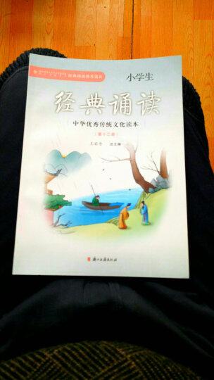 中华优秀传统文化读本:小学生经典诵读(第十二册) 晒单图