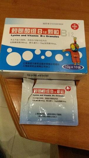 信谊 赖氨酸维B12颗粒 10g*10袋(每g含:盐酸赖氨酸30mg,维生素B12 晒单图